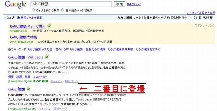 20091217google_2